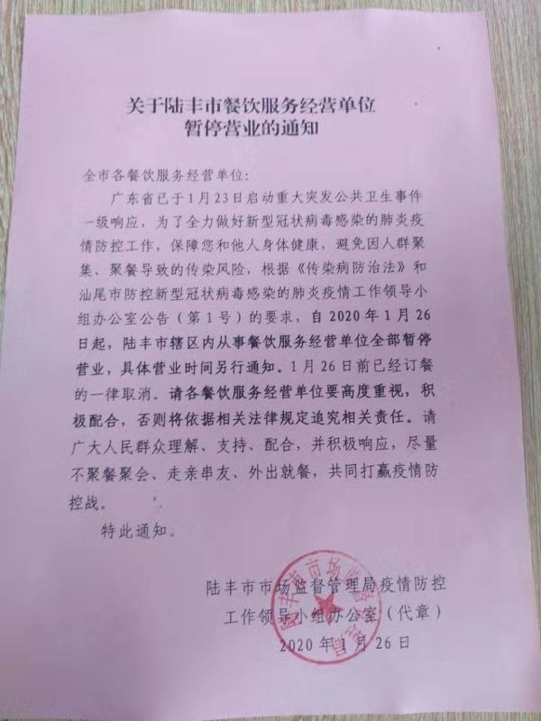 陆丰市餐饮服务经营单位暂停营业 陆丰新闻