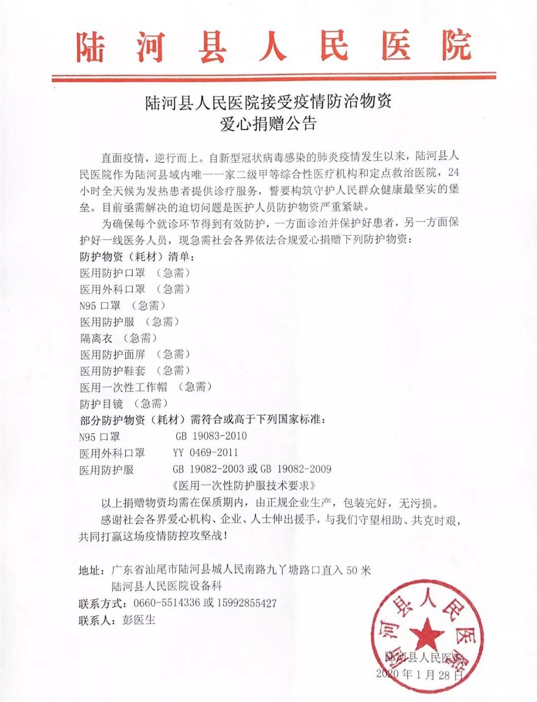 陆河县人民医院接受疫情防治物资爱心捐赠公告 陆河新闻