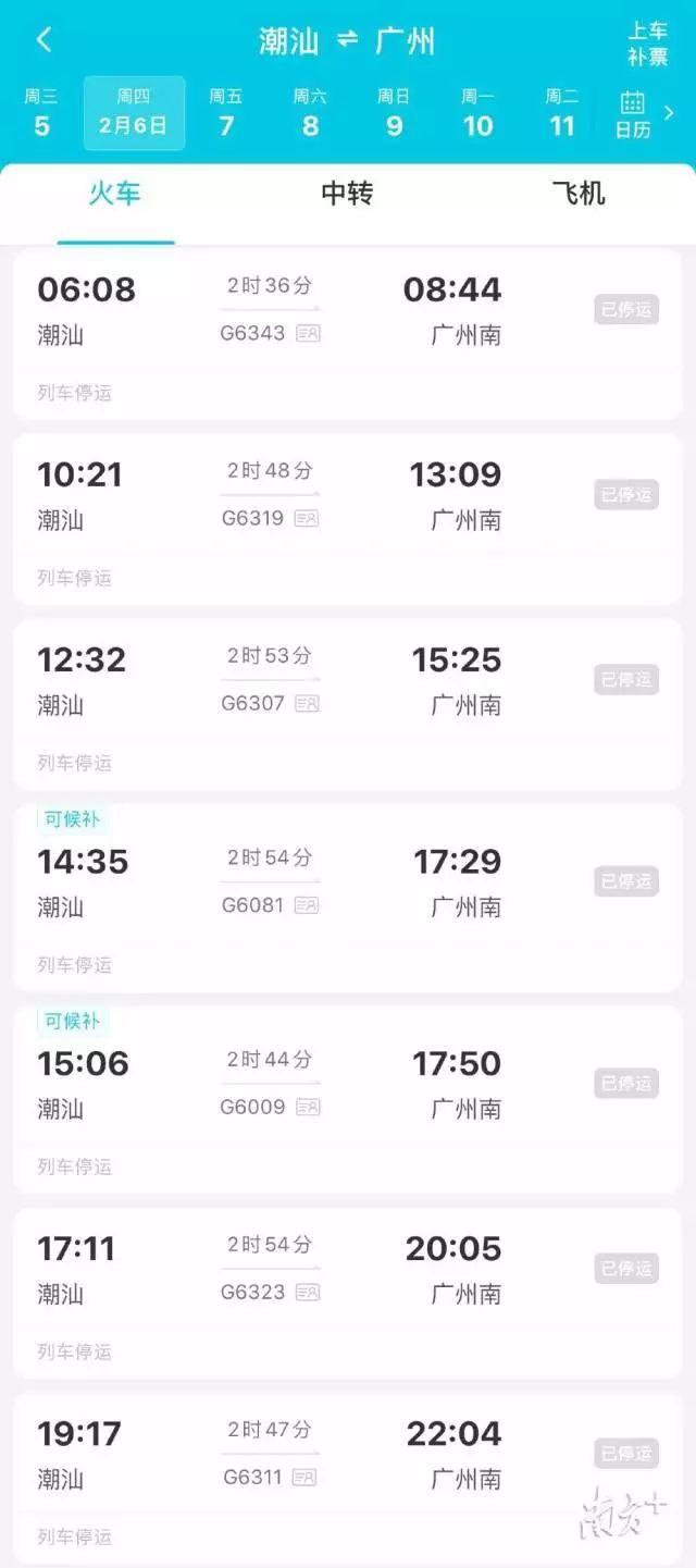 2月5日至7日,潮汕站至广州南站多趟高铁临时停运 已购票者可退票 特别关注 第2张