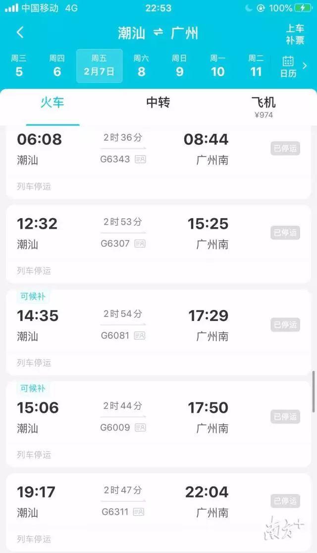 2月5日至7日,潮汕站至广州南站多趟高铁临时停运 已购票者可退票 特别关注 第3张