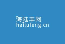 陆丰政府发布春节防疫公告 关于回乡、聚餐等指引