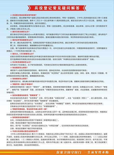 海丰县2020年兵役登记通告 海丰新闻 第3张