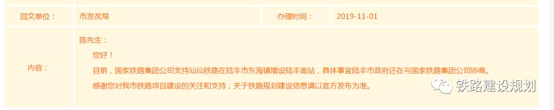 汕尾至汕头高铁增设陆丰南站、汕头南站 汕尾新闻 第3张