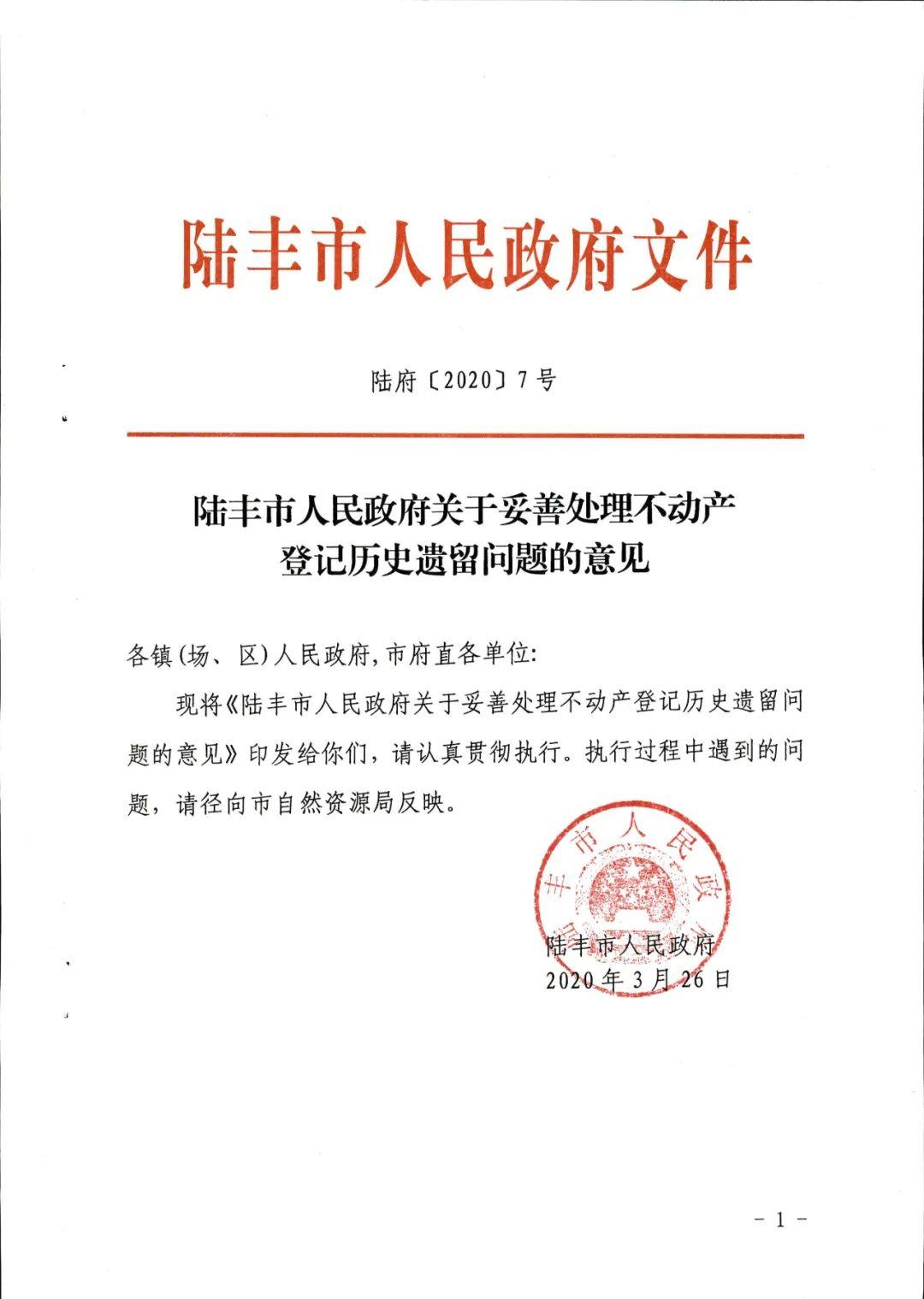 陆丰关于解决房产证办理历史遗留问题的最新通知 陆丰新闻 第1张