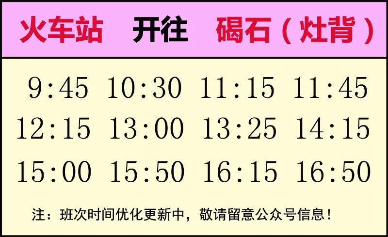 陆丰高铁专线开通碣石专线 全程票价15元 陆丰新闻 第2张