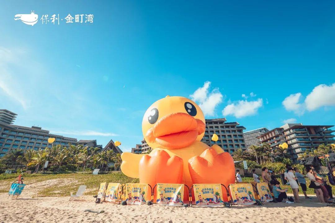 汕尾金町湾首届B.Duck小黄鸭海滩嘉年华开幕 汕尾 第5张