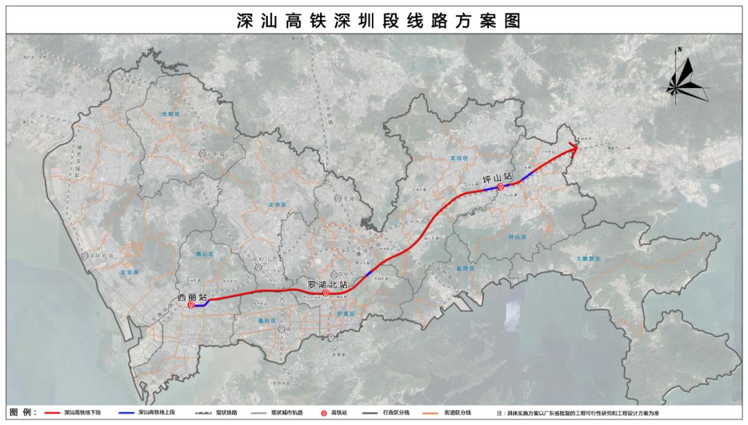 深汕高铁来了 深圳段开始公示 特别关注 第1张