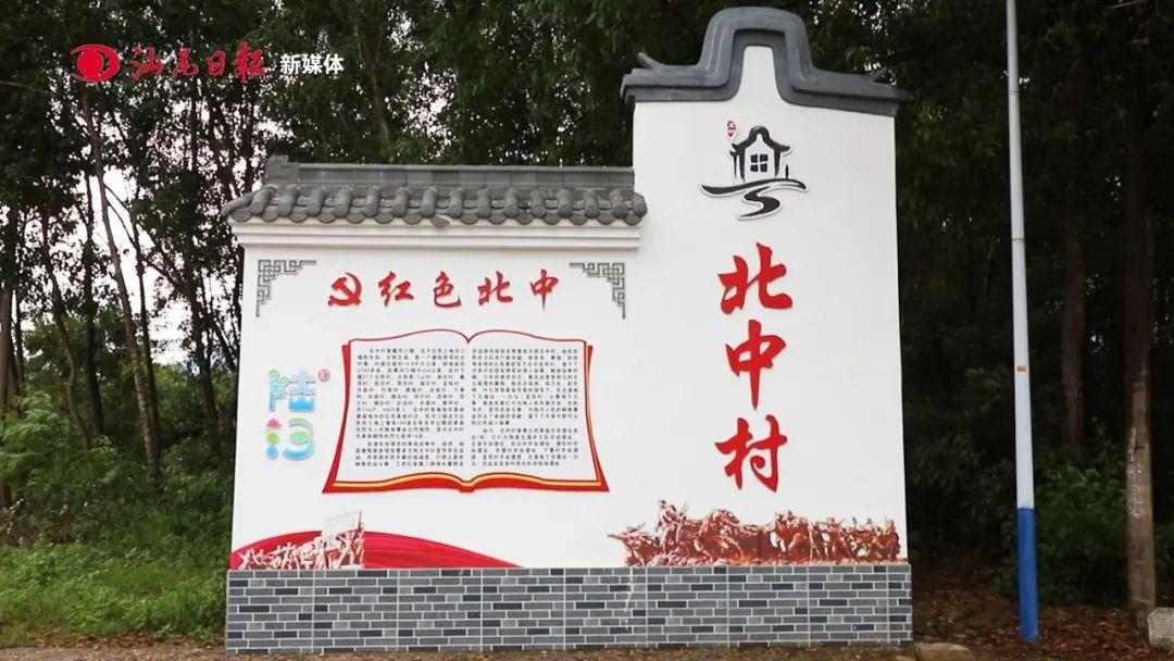 陆河红色村:北中村 陆河新闻 第1张