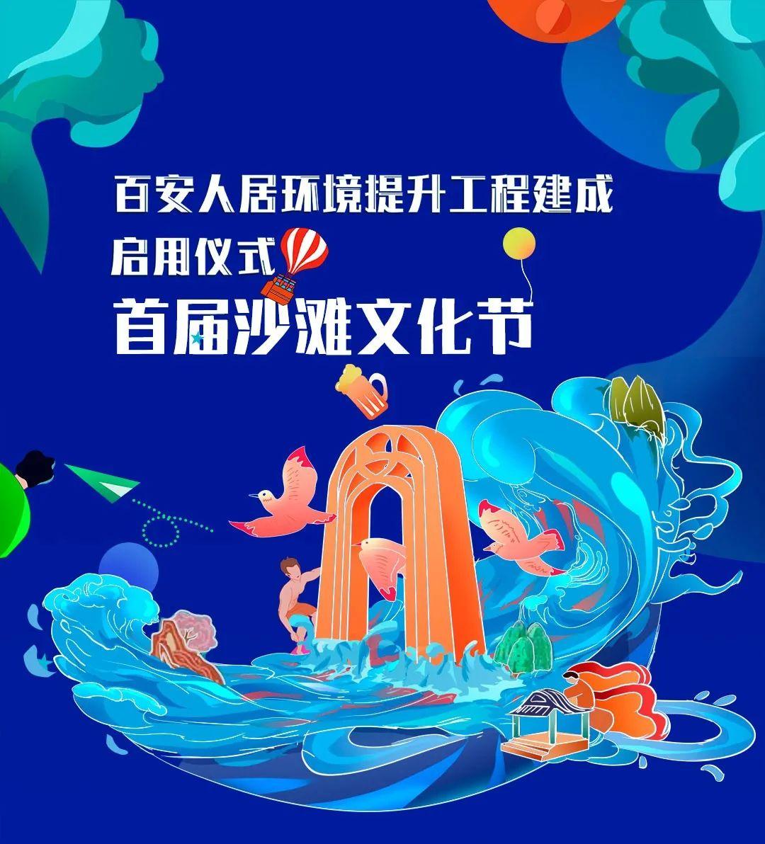 深汕特别合作区首届百安沙滩文化节9月29日开幕 深汕合作区新闻 第1张