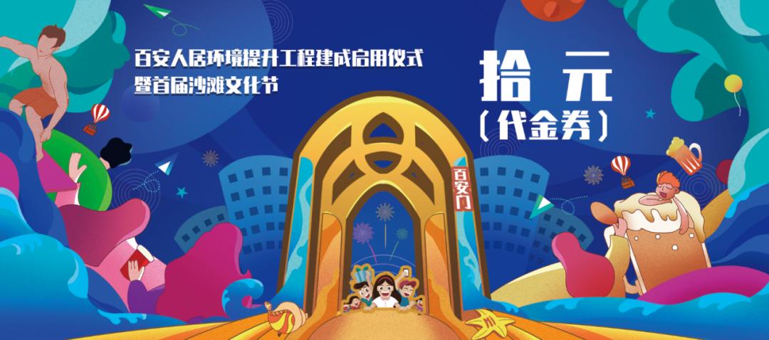 深汕特别合作区首届百安沙滩文化节9月29日开幕 深汕合作区新闻 第12张