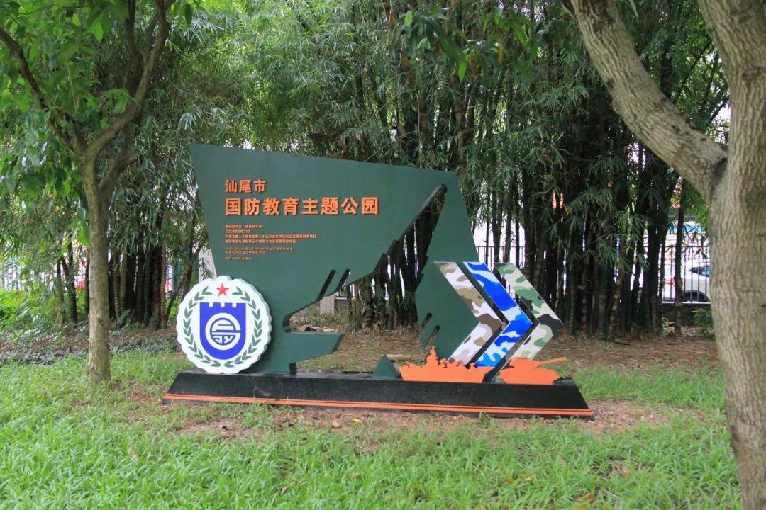汕尾首个国防教育主题公园揭牌 汕尾新闻 第2张