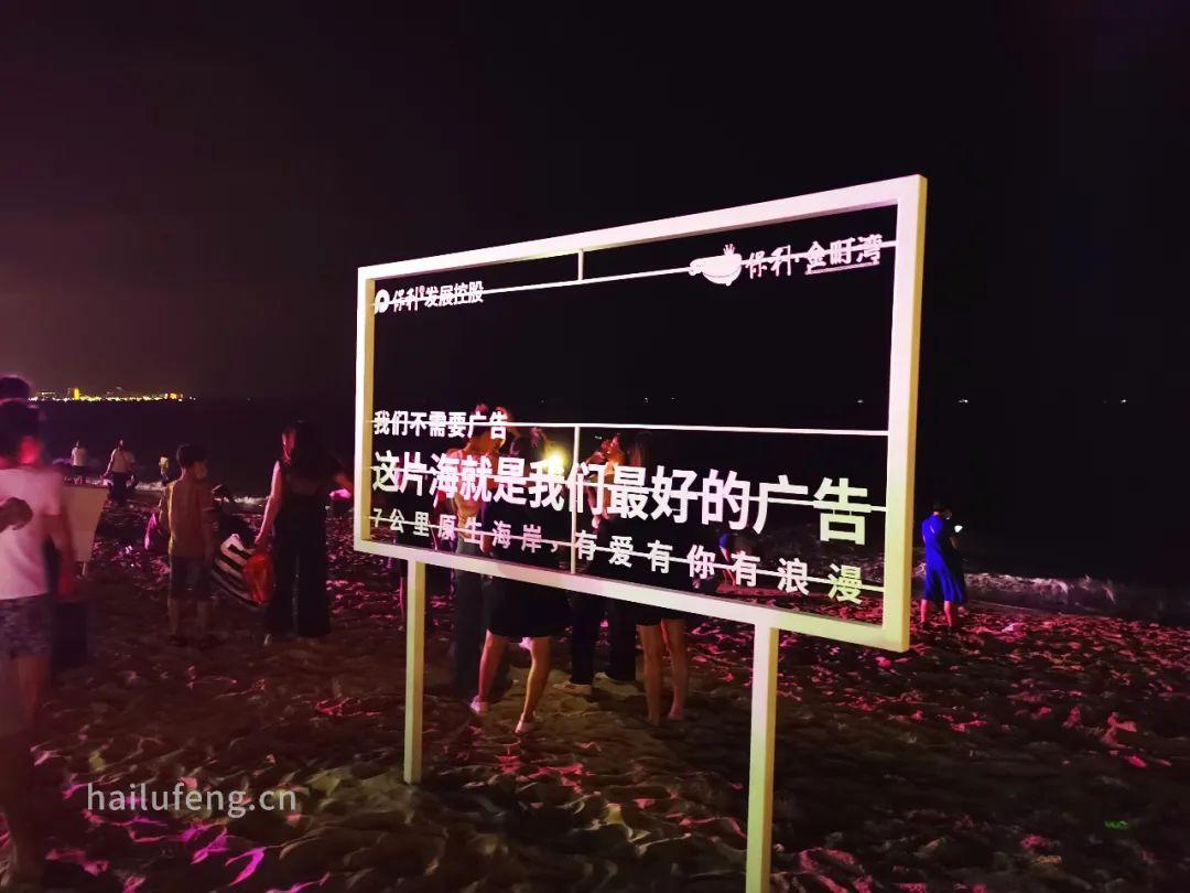 国庆广东旅游盘点:汕尾接待147万游客 汕尾新闻 第4张