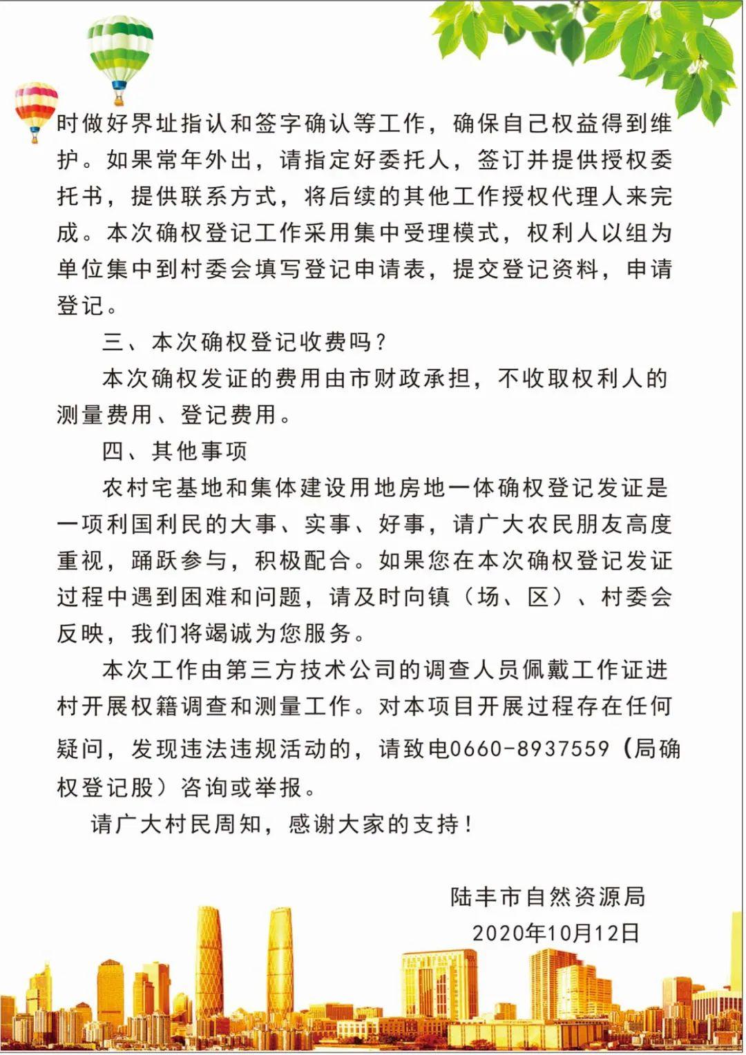 """陆丰农村""""房地一体农村宅基地和集体建设用地""""不动产登记发证即将开始 陆丰新闻 第2张"""