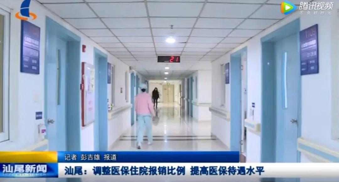 汕尾调整医保住院报销比例,提高医保待遇水平 汕尾新闻 第1张