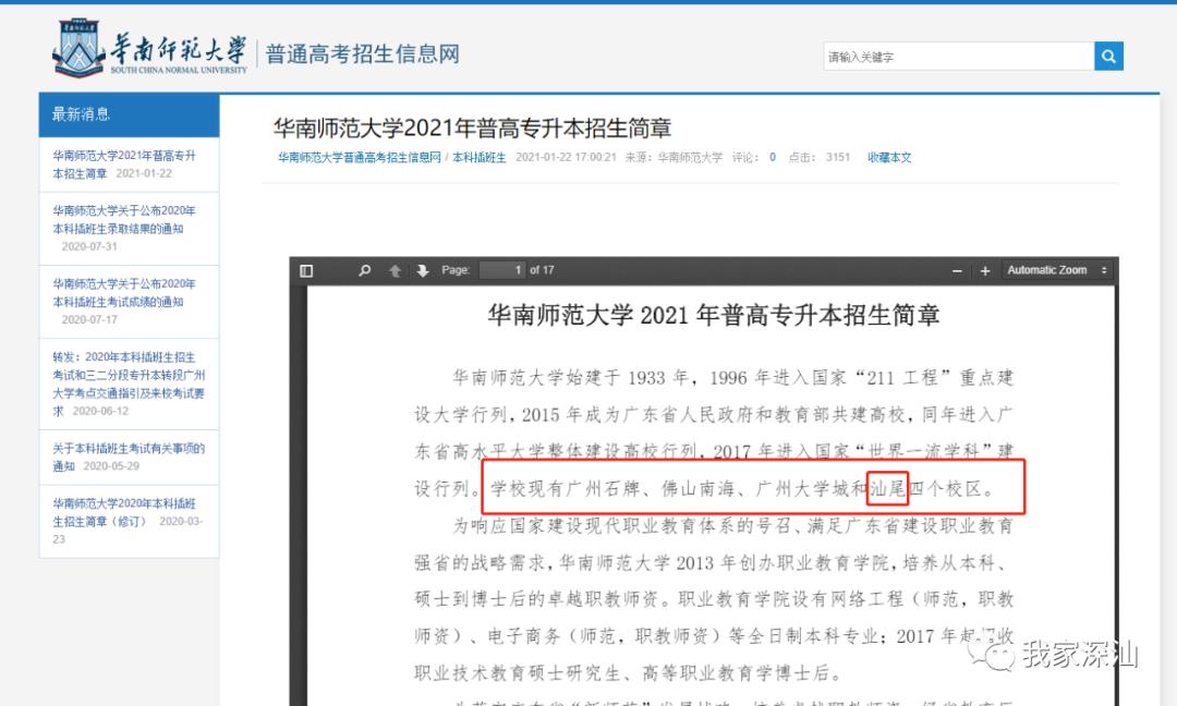 华南师范大学汕尾校区开始招生 汕尾新闻 第1张