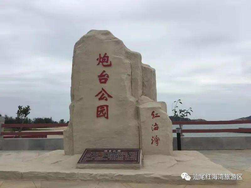 汕尾红海湾遮浪炮台公园 汕尾新闻 第1张