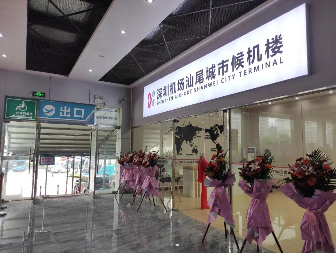 深圳机场汕尾城市候机楼正式启用 汕尾与深圳机场无缝连接 汕尾新闻 第3张
