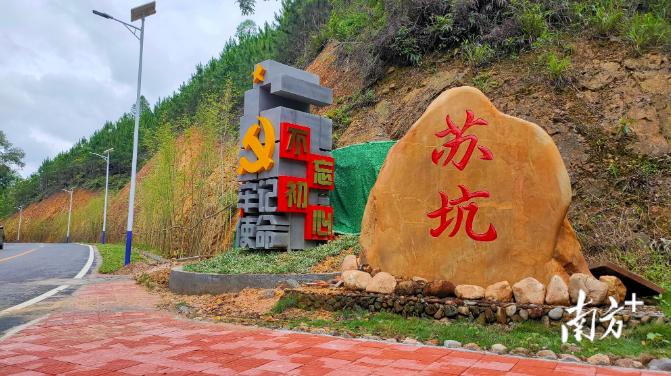 红色文化村:陆河县苏坑村 陆河新闻 第1张
