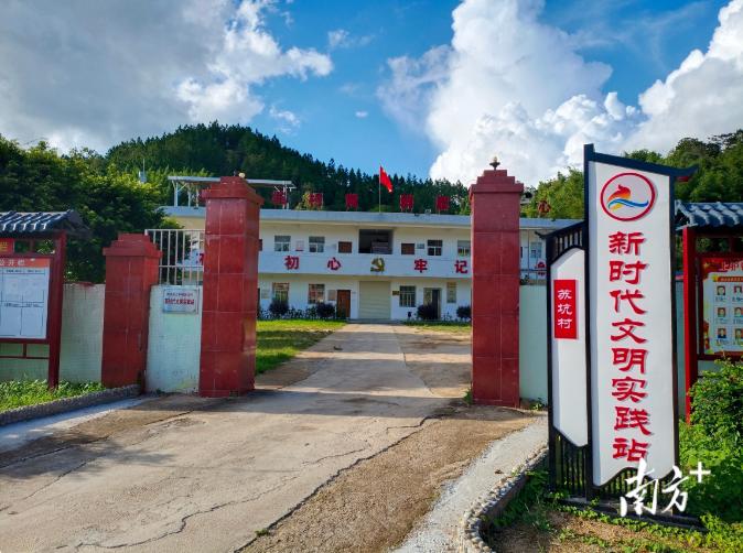 红色文化村:陆河县苏坑村 陆河新闻 第2张