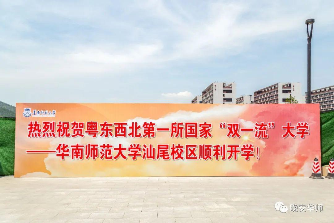 华师汕尾校区首届600多名新生来了 汕尾新闻 第2张